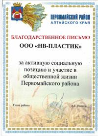 Алтайская региональная общественная организация специализированный оздоровительный лагерь «Цветоландия»