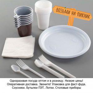 Одноразовая посуда, упаковка